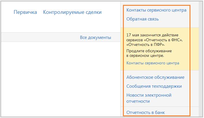 Информация об электронной отчетности консультации бухгалтера в ижевске