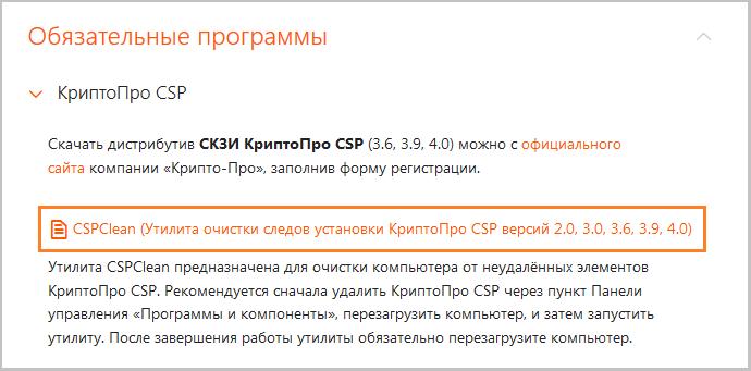 криптопро сброс триала реестр