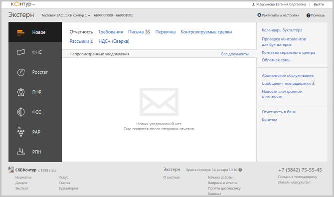 Контур экстерн бухгалтерия перечень документов регистрация ип