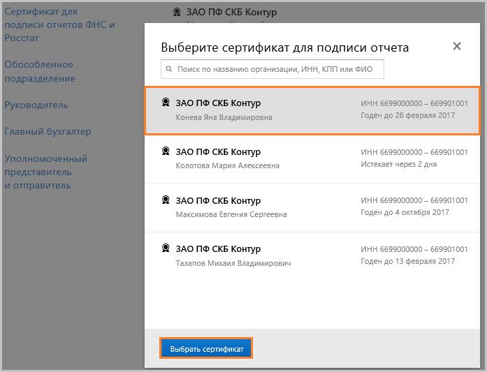 Обслуживающая бухгалтерия контур экстерн