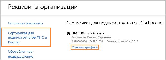 Контур электронная отчетность ярославль бухгалтерия контур онлайн касса
