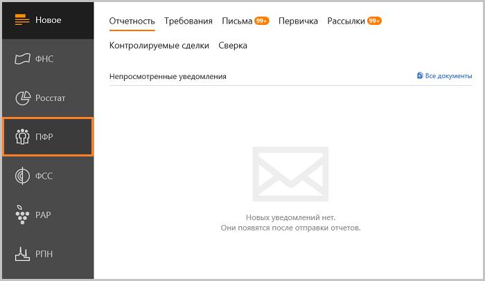 Отправка отчетности по электронным каналам связи пфр 1с бухгалтерия в интернете