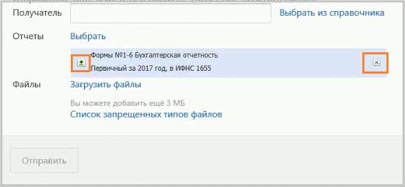 Как загрузить электронную отчетность регистрация незавершенного строительства ооо