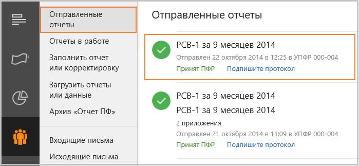 Электронная почта отчетность пенсионный фонд интернет бухгалтерия мое дело стоимость