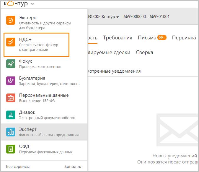 Формат электронной отчетности по ндс казань электронная отчетность