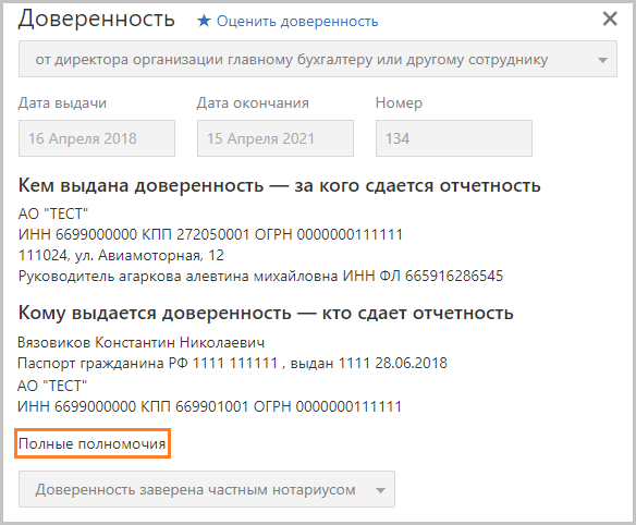 Электронная отчетность контакт нотариальная регистрация договора об ип