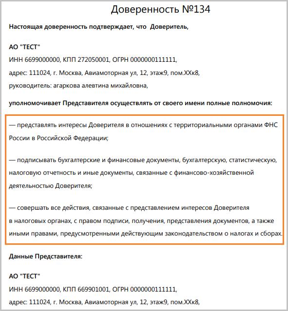 Актуальность электронной отчетности ооо регистрация сайт знакомств