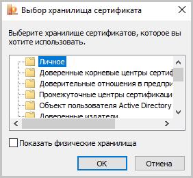 ✅Где хранятся сертификаты ЭЦП✅на компьютере