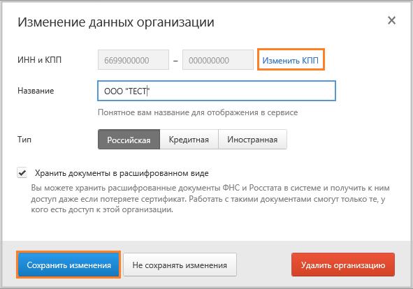 проверка организации по инн и кпп на сайте налоговой