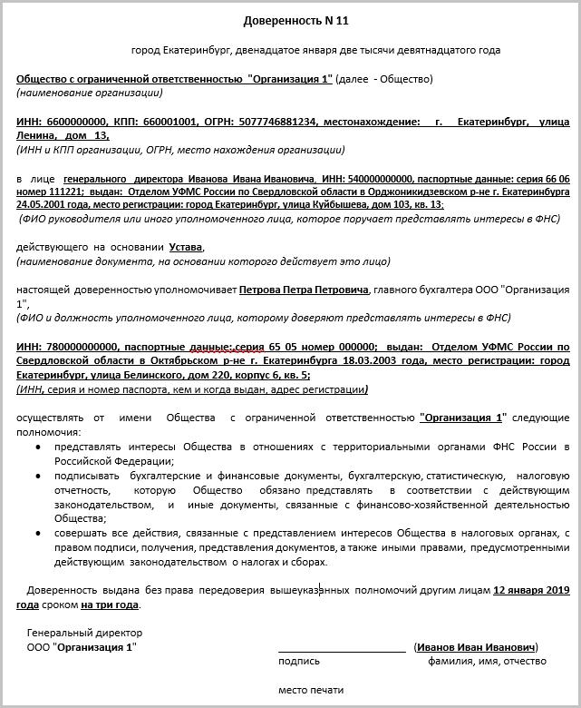 заявление ип на регистрацию форма заявления