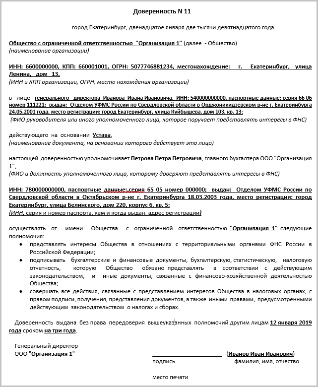 Доверенность на право использования эцп образец  Акты, образцы, формы, договоры   Консультант Плюс