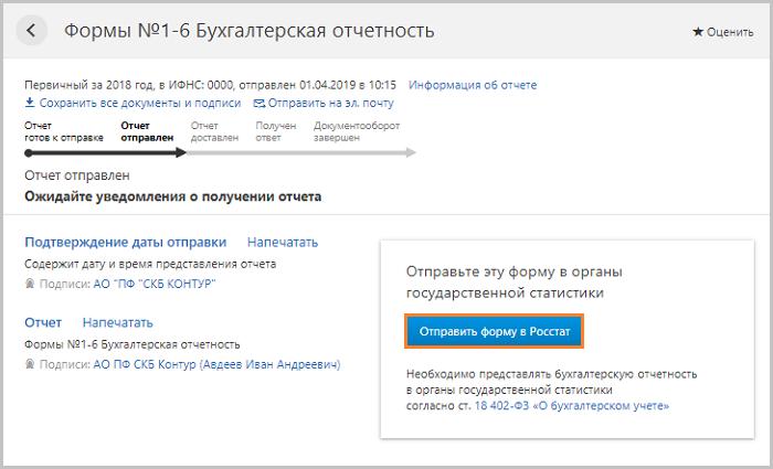 Росстат отчетность электронном виде пример квитанция госпошлина регистрация ип