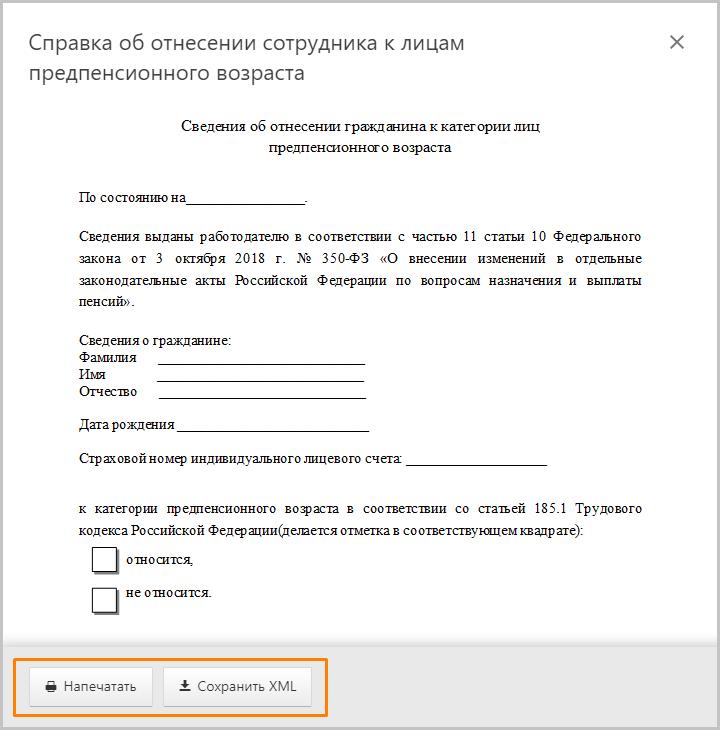 Сведения в пфр о работниках предпенсионного возраста минимальная пенсия в россия в 2016