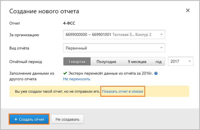 Сдать отчетность по электронной почте образец заявления регистрации физ лица как ип