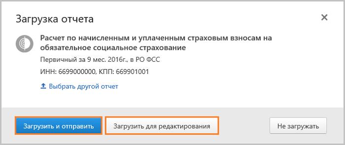 Электронная отчетность за 9 месяцев регистрация ооо южная осетия