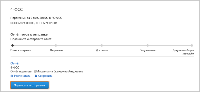 Электронный документооборот фсс отчетность единое окно для сдачи электронная отчетность