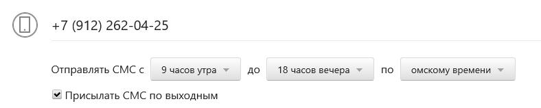 Настройка смс вКонтур.Экстерне